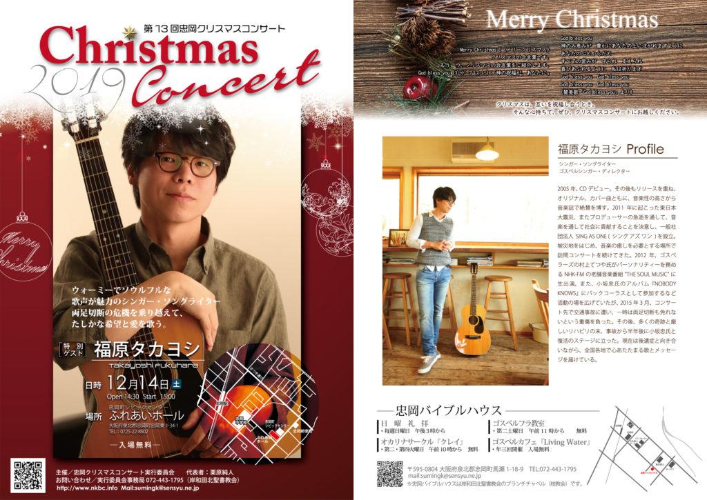 2019年忠岡クリスマスコンサートフライヤー