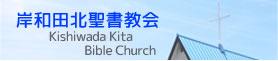 岸和田北聖書教会