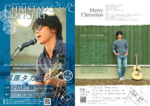 tadaoka christmas fukuhara takayoshi